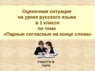 * Оценочная ситуация на уроке русского языка в 1 классе по теме «Парные согла