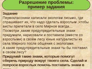 Разрешение проблемы: пример задания Задание Первоклассники написали экологам
