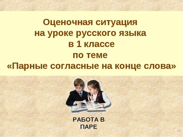 * Оценочная ситуация на уроке русского языка в 1 классе по теме «Парные согла...