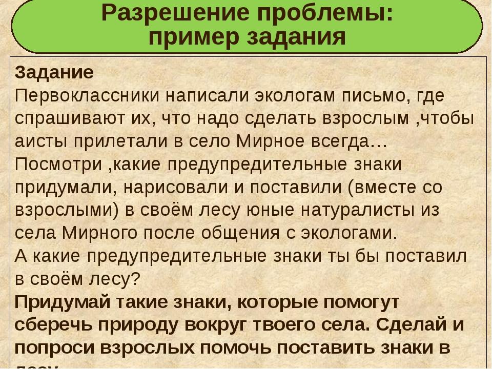 Разрешение проблемы: пример задания Задание Первоклассники написали экологам...
