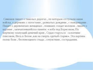 Симонов пишет о тяжелых дорогах , по которым отступали наши войска, о деревн