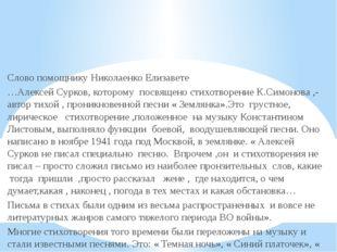 Слово помощнику Николаенко Елизавете …Алексей Сурков, которому посвящено сти