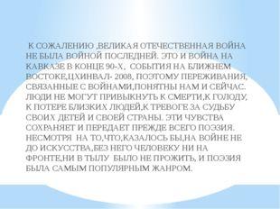 К СОЖАЛЕНИЮ ,ВЕЛИКАЯ ОТЕЧЕСТВЕННАЯ ВОЙНА НЕ БЫЛА ВОЙНОЙ ПОСЛЕДНЕЙ. ЭТО И ВОЙ