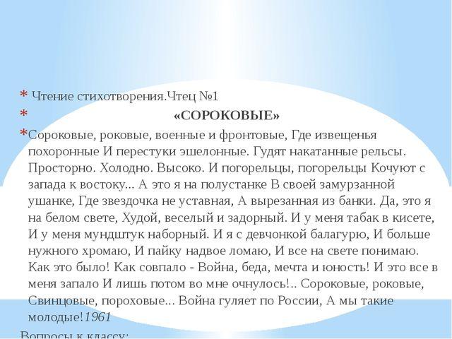 Чтение стихотворения.Чтец №1 «СОРОКОВЫЕ» Сороковые, роковые, военные и фронт...