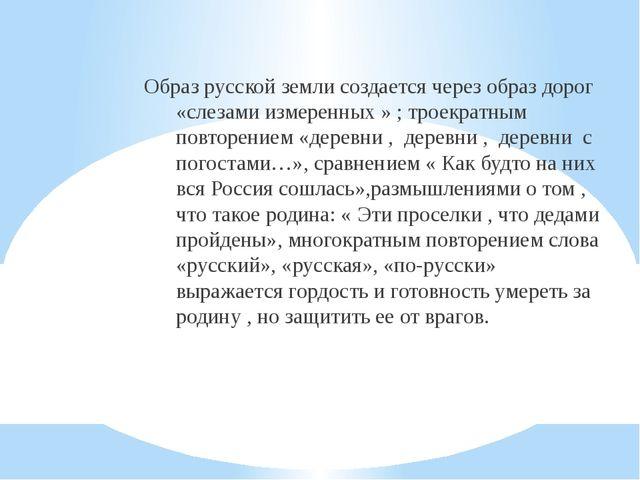 Образ русской земли создается через образ дорог «слезами измеренных » ; трое...
