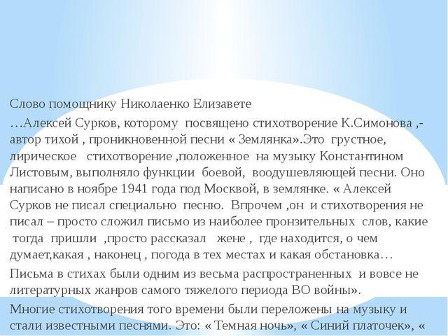 Слово помощнику Николаенко Елизавете …Алексей Сурков, которому посвящено сти...