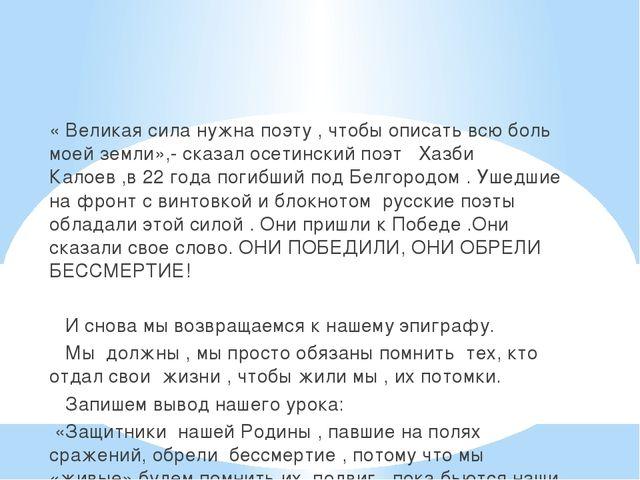 « Великая сила нужна поэту , чтобы описать всю боль моей земли»,- сказал осе...