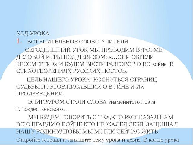 ХОД УРОКА ВСТУПИТЕЛЬНОЕ СЛОВО УЧИТЕЛЯ СЕГОДНЯШНИЙ УРОК МЫ ПРОВОДИМ В ФОРМЕ Д...