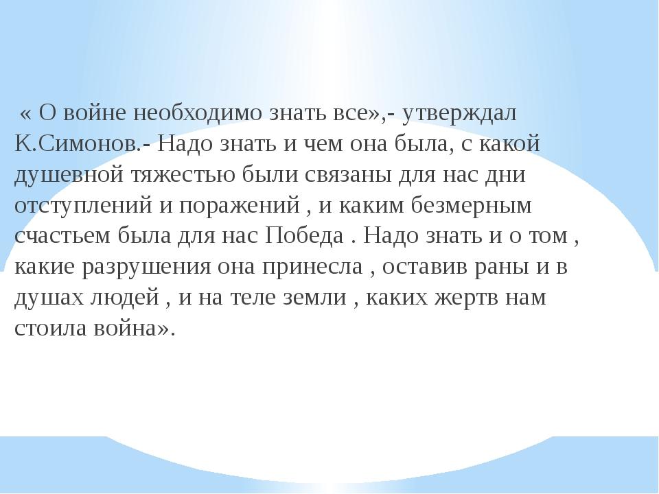 « О войне необходимо знать все»,- утверждал К.Симонов.- Надо знать и чем она...