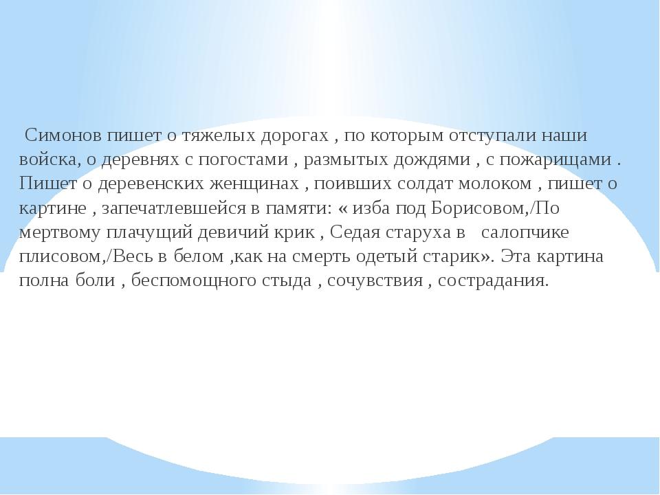 Симонов пишет о тяжелых дорогах , по которым отступали наши войска, о деревн...