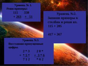 Уровень № 1. Реши примеры: 115 338 + 263 + 51 Уровень №2. Запиши примеры в ст
