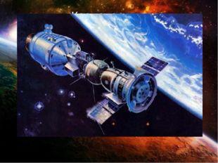 Космонавтика из греческого КОСМОС – Вселенная НАВТИКА – искусство кораблевожд