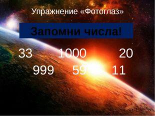Упражнение «Фотоглаз» 33 1000 20 999 59 11 Запомни числа!