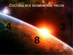 Составь все возможные числа 4 8 3