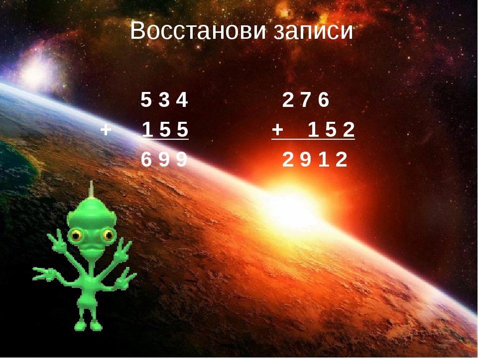 Восстанови записи 5 3 4 2 7 6 + 1 5 5 + 1 5 2 6 9 9 2 9 1 2