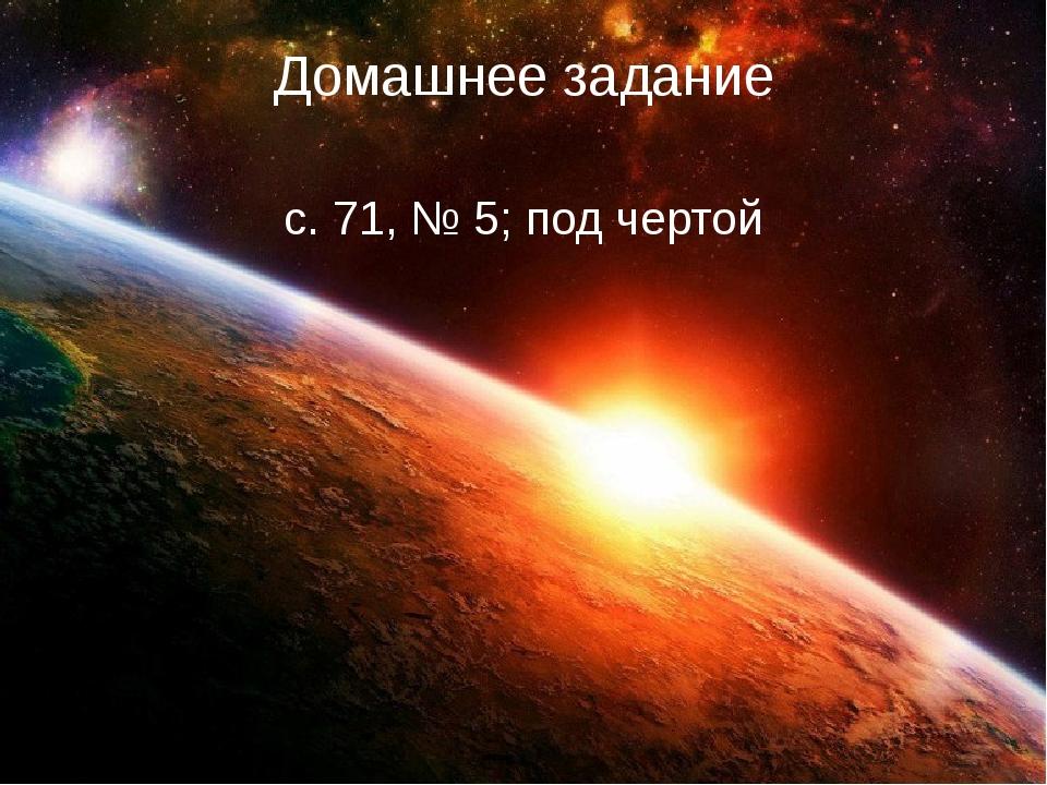Домашнее задание с. 71, № 5; под чертой