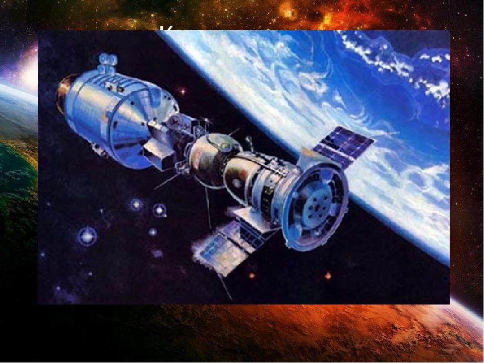 Космонавтика из греческого КОСМОС – Вселенная НАВТИКА – искусство кораблевожд...