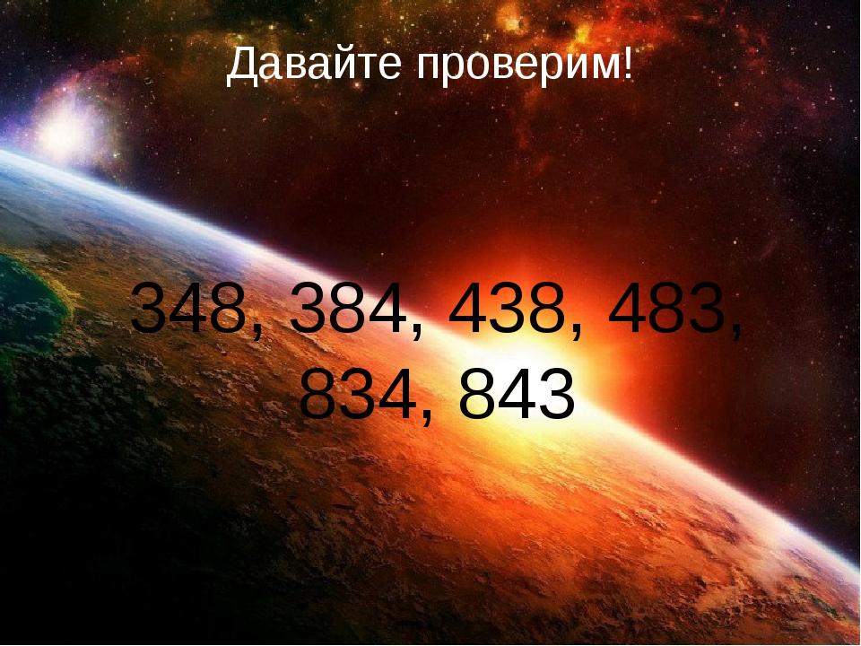 Давайте проверим! 348, 384, 438, 483, 834, 843