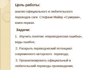 Цель работы: анализ официального и любительского переводов сагиСтефани Май