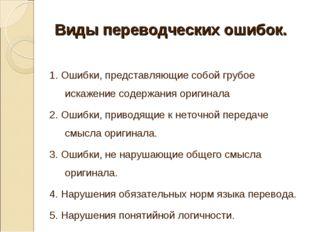 Виды переводческих ошибок. 1. Ошибки, представляющие собой грубое искажение с