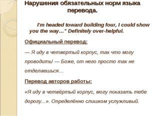 Нарушения обязательных норм языка перевода. I'm headed toward building four,