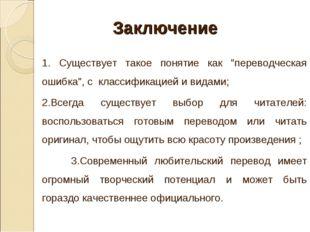 """Заключение 1. Существует такое понятие как """"переводческая ошибка"""", с классиф"""