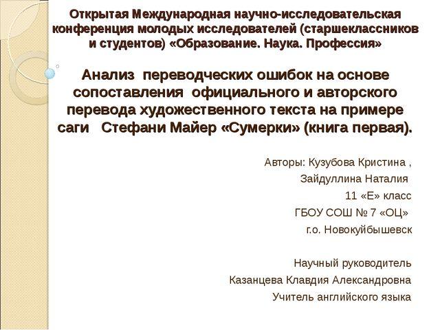 Открытая Международная научно-исследовательская конференция молодых исследова...