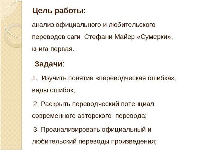 Цель работы: анализ официального и любительского переводов сагиСтефани Май...