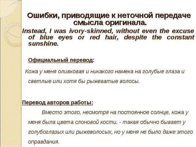 Ошибки, приводящие к неточной передаче смысла оригинала. Instead, I was ivor...