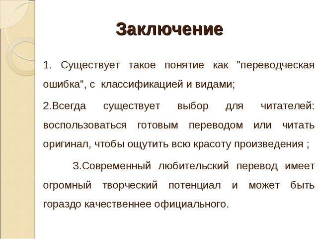 """Заключение 1. Существует такое понятие как """"переводческая ошибка"""", с классиф..."""