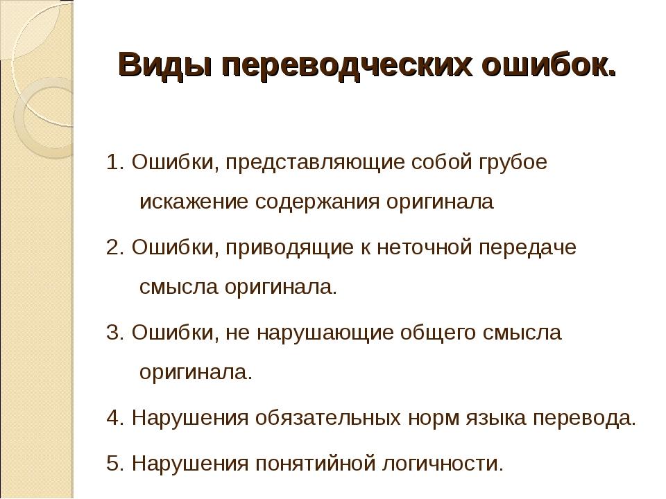 Виды переводческих ошибок. 1. Ошибки, представляющие собой грубое искажение с...