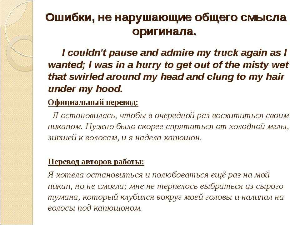 Ошибки, не нарушающие общего смысла оригинала. I couldn't pause and admire m...