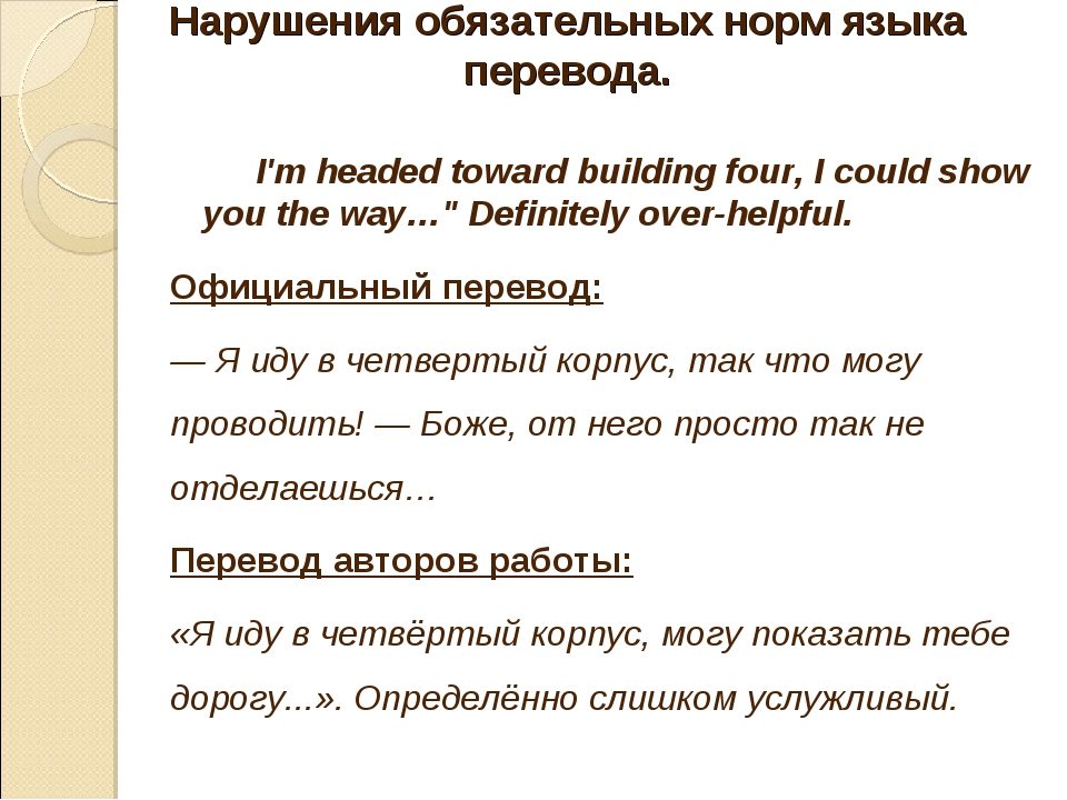 Нарушения обязательных норм языка перевода. I'm headed toward building four,...