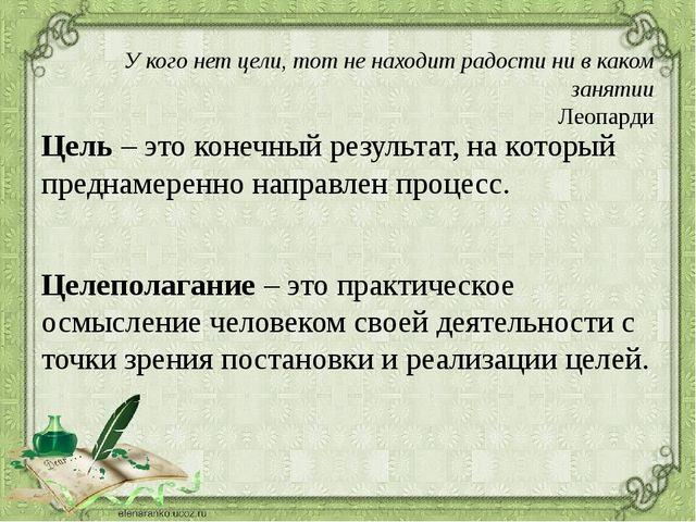 У кого нет цели, тот не находит радости ни в каком занятии Леопарди Цель – э...