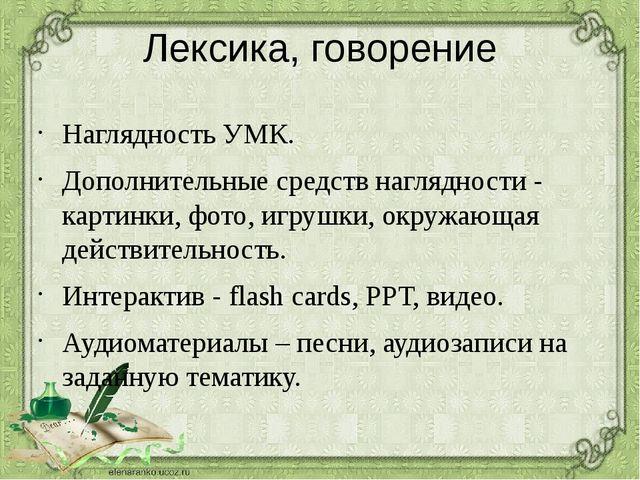 Лексика, говорение Наглядность УМК. Дополнительные средств наглядности - карт...