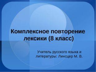 Комплексное повторение лексики (8 класс) Учитель русского языка и литературы: