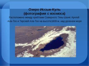 Озеро Иссык-Куль (фотография с космоса) Расположено между хребтами Северного