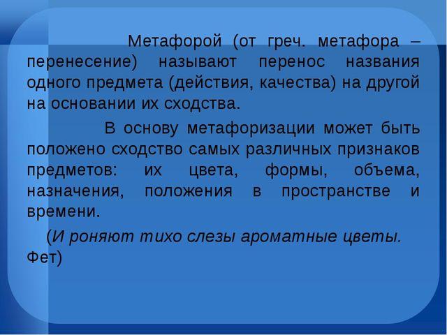 Метафорой (от греч. метафора – перенесение) называют перенос названия одного...