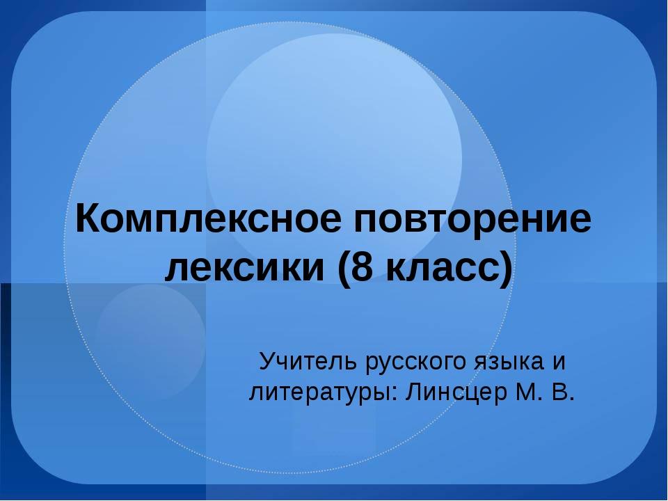 Комплексное повторение лексики (8 класс) Учитель русского языка и литературы:...
