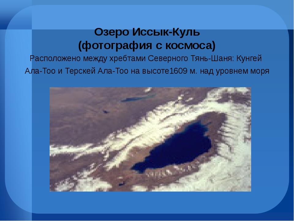Озеро Иссык-Куль (фотография с космоса) Расположено между хребтами Северного...