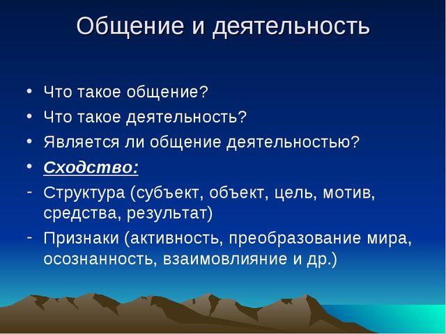 Общение и деятельность Что такое общение? Что такое деятельность? Является ли...