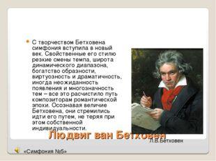 Людвиг ван Бетховен С творчеством Бетховена симфония вступила в новый век. Св