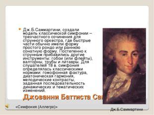 Джованни Баттиста Саммартини Дж.Б.Саммартини, создали модель классической си