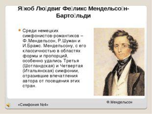 Среди немецких симфонистов-романтиков – Ф.Мендельсон, Р.Шуман и И.Брамс. Менд