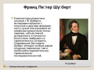 Композиторы-романтики, начиная с Ф.Шуберта, экспериментировали с сонатной и д