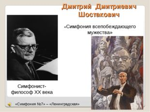 Дмитрий Дмитриевич Шостакович «Симфония всепобеждающего мужества» Симфонист-ф