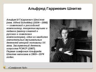 Альфре́д Га́рриевич Шни́тке (нем. Alfred Schnittke) (1934—1998) — советский и