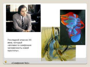 Последний классик ХХ века, который «вплавил в симфонию человечность новой про