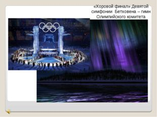 «Хоровой финал» Девятой симфонии Бетховена – гимн Олимпийского комитета