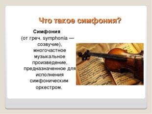 Что такое симфония? Симфония (от греч. symphonía — созвучие), многочастное м
